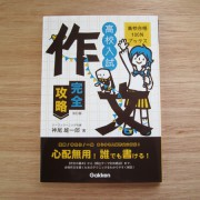 gakken_sakubun-180x180